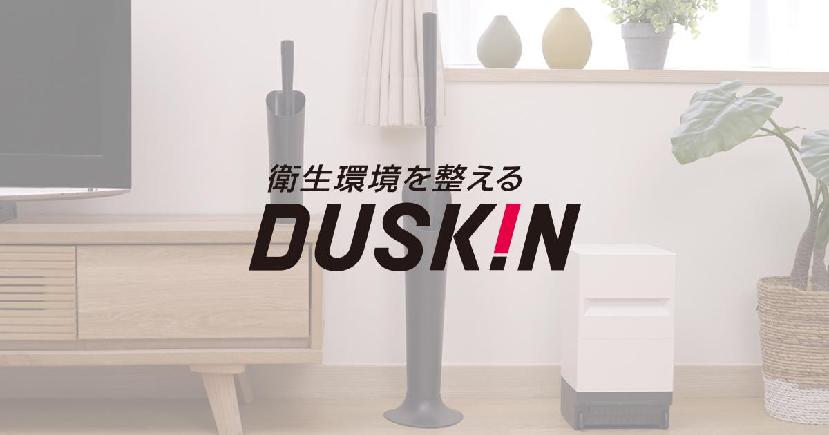 お掃除用品・お掃除サービスのダスキン | 株式会社ダスキン