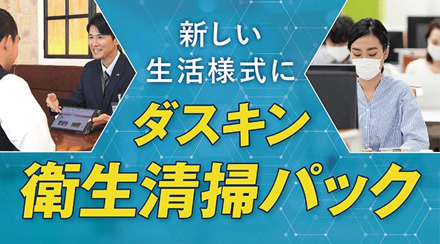 ダスキン 体験 キャンペーン