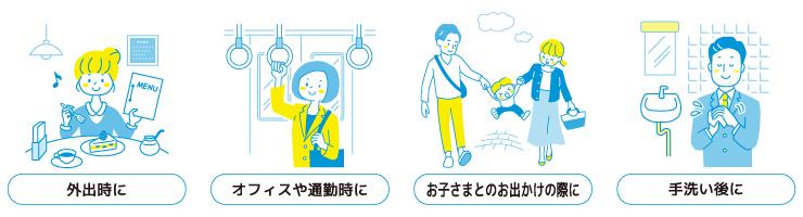 外出時に・オフィスや通勤時に・お子さまとのお出かけの際に・手洗い後に