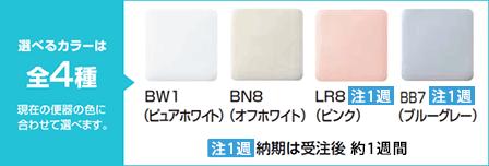 選べるカラーは全7種
