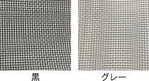 黒・グレー2色から選べる張替網