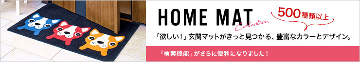 HOME MAT Collection(家庭用 玄関マット)