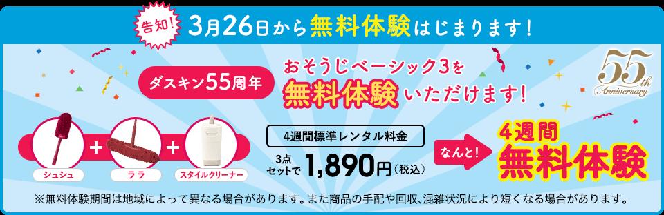 https://www.duskin.jp/special/obasic3_b/images/bnr_55th_anniversary.png