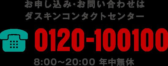 お申し込み・お問い合わせはダスキン コンタクトセンター 0120-100100(8:00~20:00 年中無休)